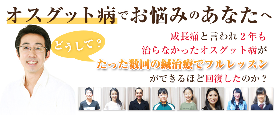 埼玉・東京新聞でも紹介された人気の治療院