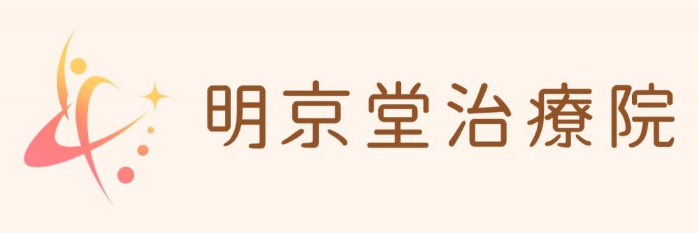 明京堂治療院