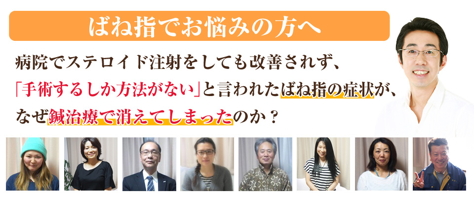 東京新聞・埼玉新聞にも紹介された人気治療院