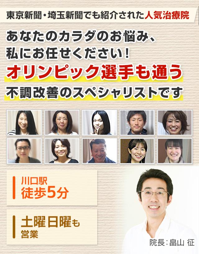 東京・埼玉新聞にも紹介された人気治療院