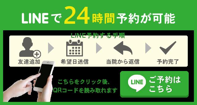 LINE誘導画像
