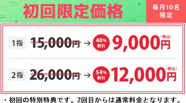 巻き爪特別価格